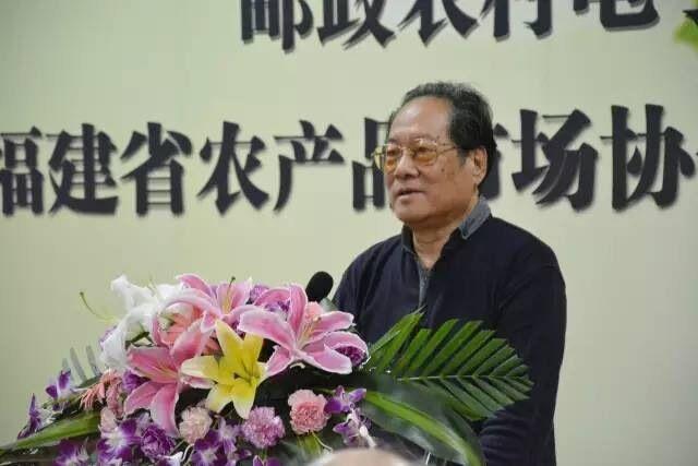 福建省农产品市场协会召开邮政农村电子商务推介会