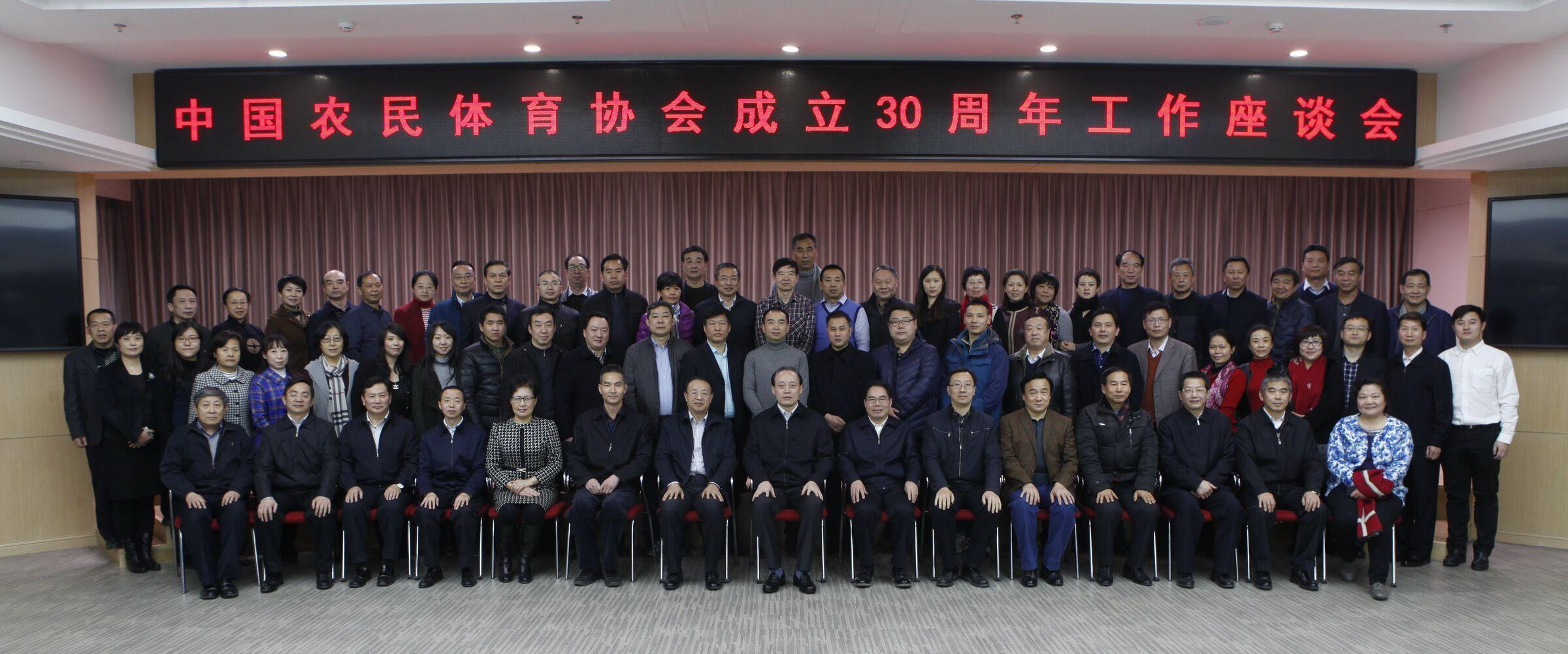 中国农民体协成立30周年座谈会在京举行
