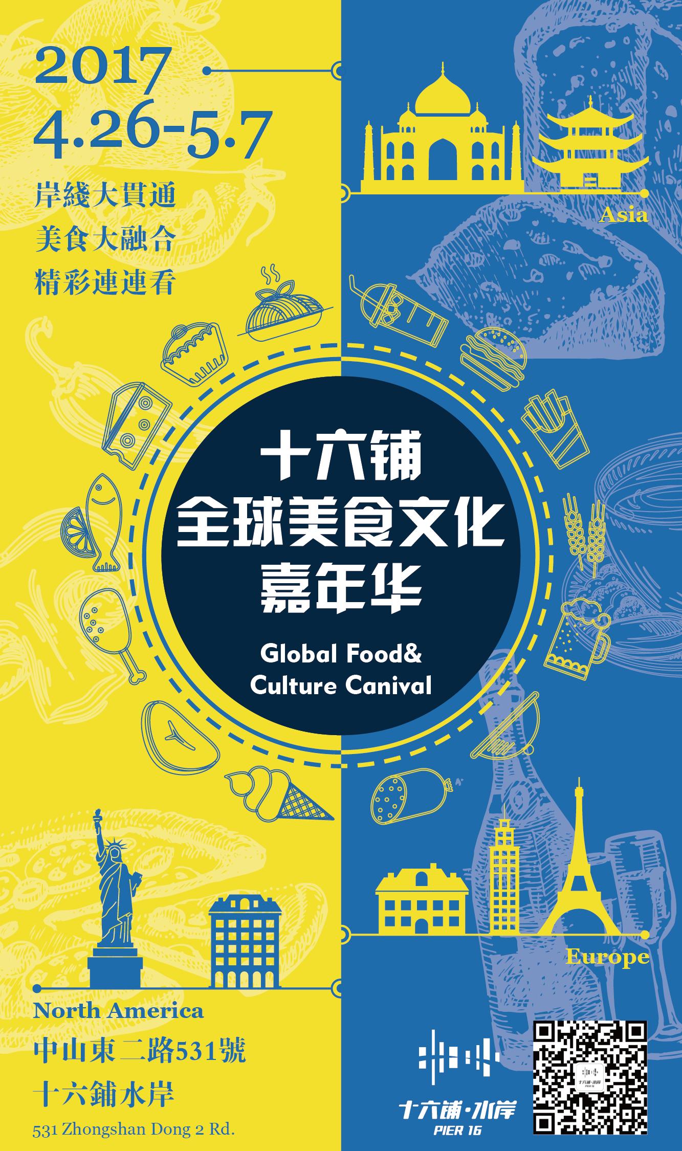 穿越各国领略别样美食,上海十六铺美食嘉年华热力来袭