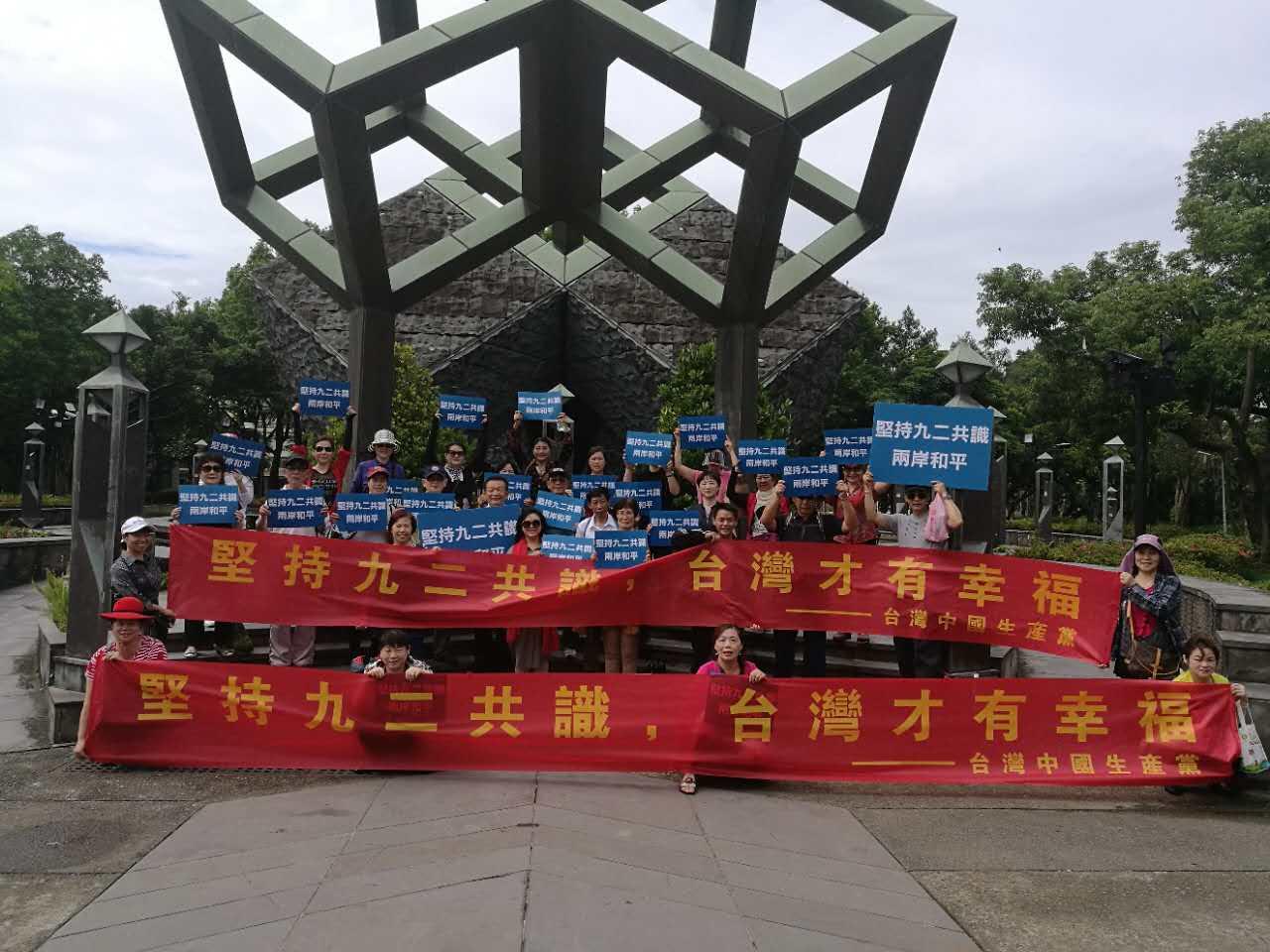 「九二共識 兩岸和平」中國生產黨表示勢在必行