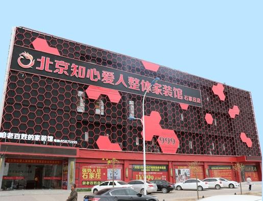 """北京知心爱人装饰的""""家""""、""""国""""情怀"""