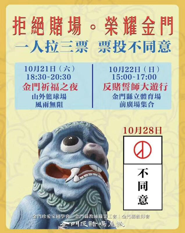 中國生產黨主席盧月香 「在我家門口開賭場,賭害我家人」