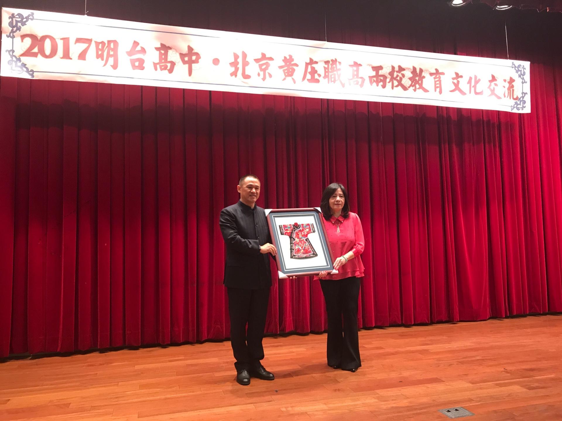 北京黃莊職業高中參訪明台高中 進行教育文化交流