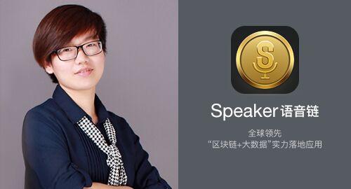 """Speaker语音链是全球领先的""""区块链+大数据""""垂直落地应用"""