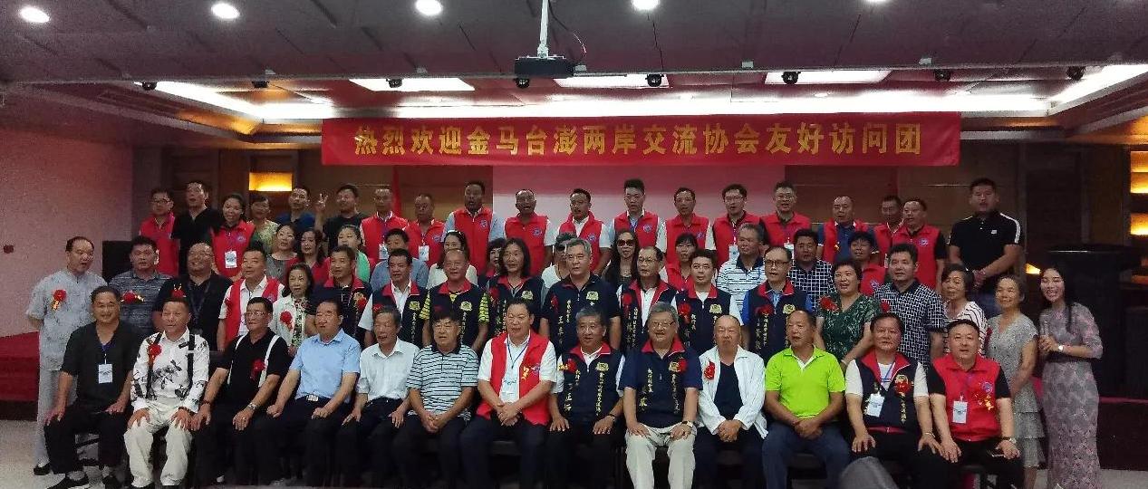 2019金马台澎两岸交流协会友好访问团助推两岸企业发展